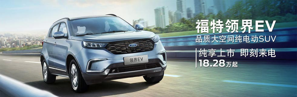 JMC-Ford Territory EV launched in China