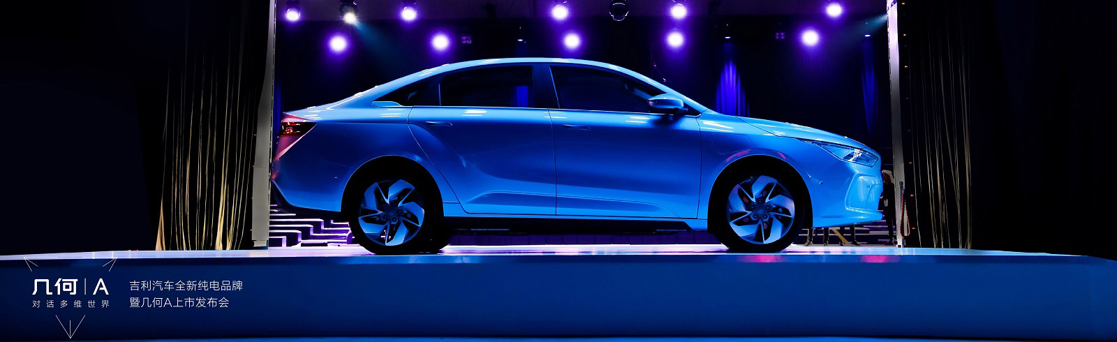 Geely announces the Geometry A, enters the global BEV market