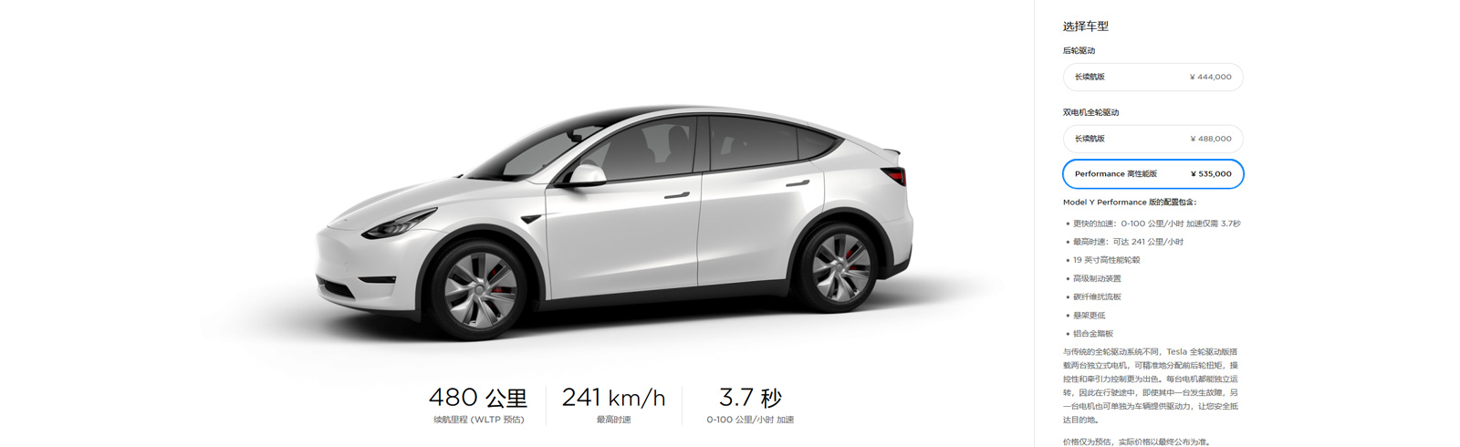 Tesla Model Y Standard Range RWD is now available for order in China