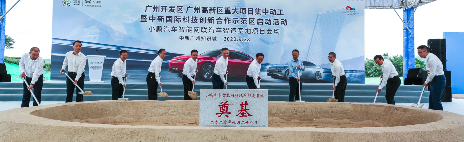 XPeng will build a second EV plant, secures a CNY 4 billion investment from Guangzhou GET Investment