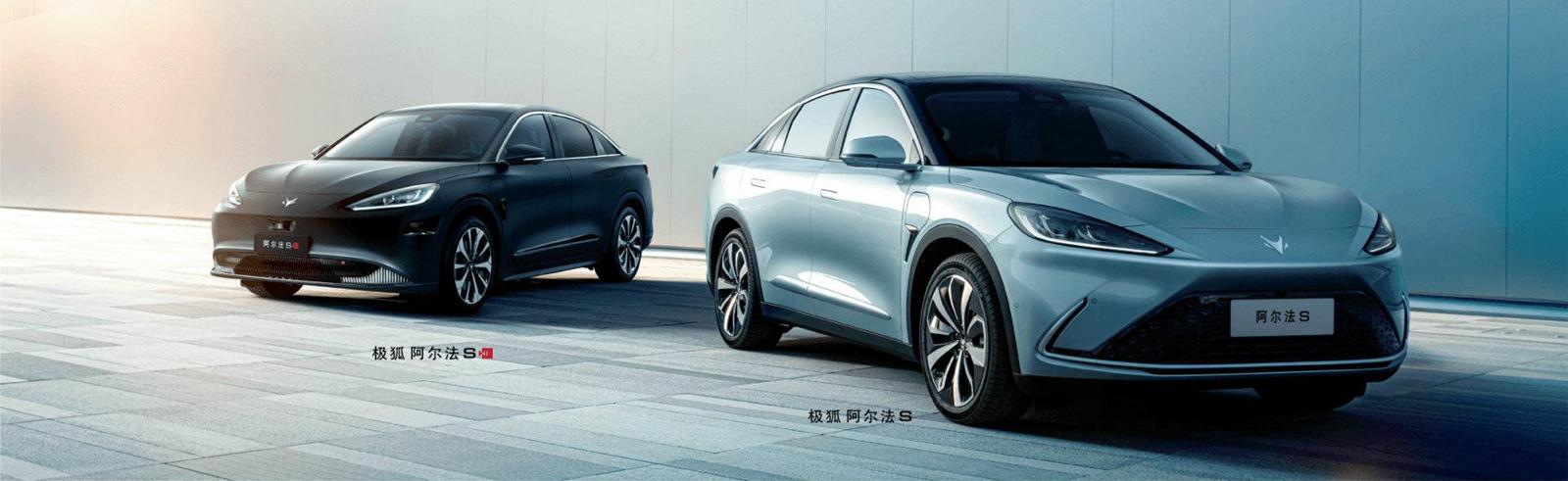 Huawei and BAIC unveil the ArcFox αS HI at the Auto Shanghai 2021
