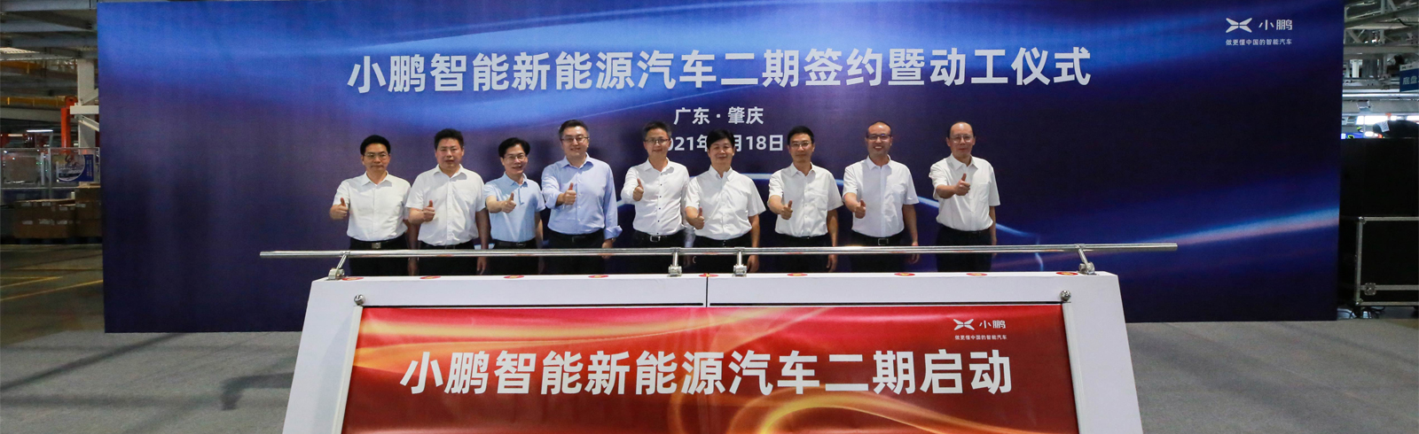 XPeng expands its manufacturing base to increase production capacity from 100,000 to 200,000
